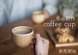 冬の新作コーヒーカップ