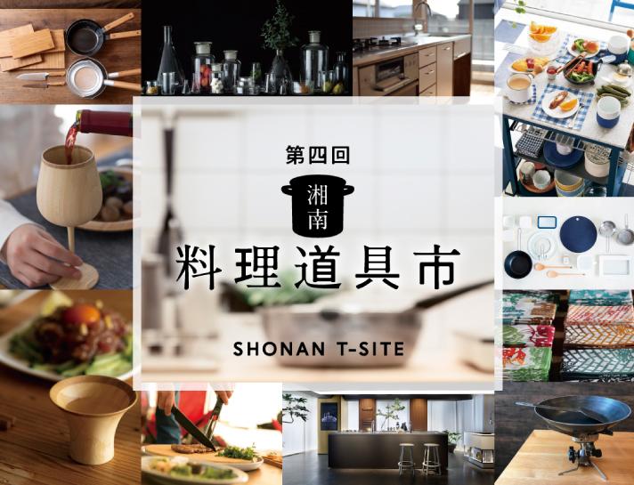 湘南T-SITE「料理道具市」にてRIVERETが期間限定販売