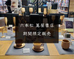 六本松蔦屋書店期間限定販売
