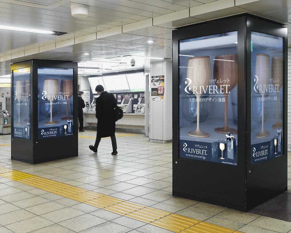有楽町駅にて動画放映中
