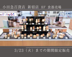 小田急新宿店期間限定販売