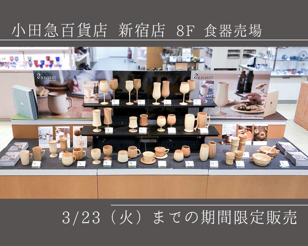 小田急百貨店 新宿店にて、期間限定販売