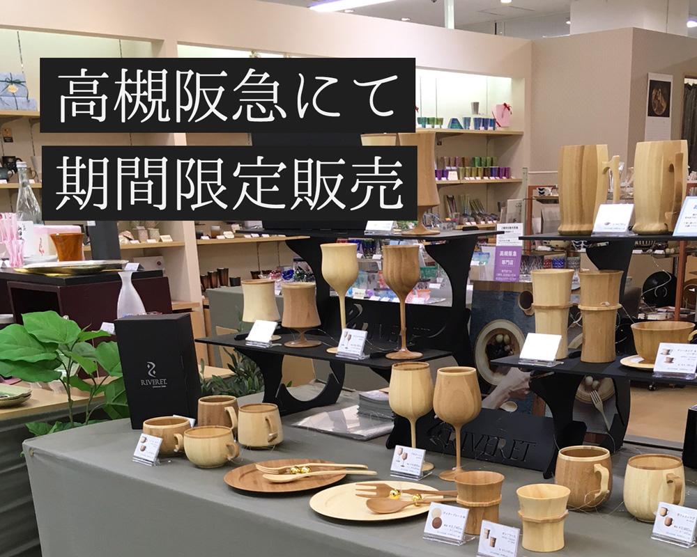 高槻阪急にて期間限定販売