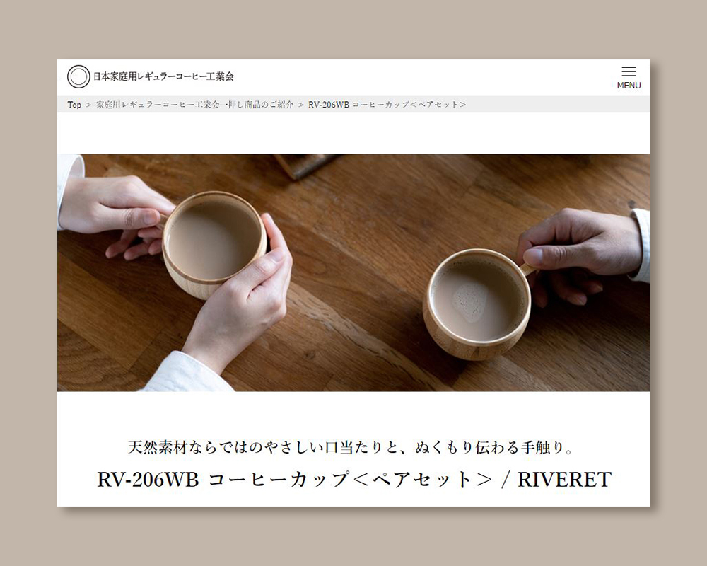 RIVERETコーヒーカップ