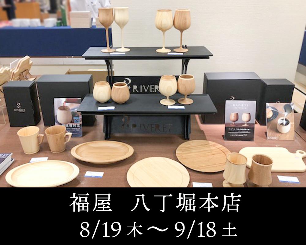 福屋 八丁堀本店にて期間限定販売