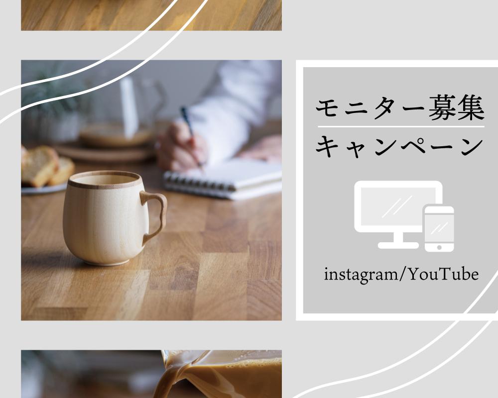 モニター募集キャンペーン Vol.1