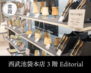 西武池袋Editorial